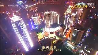 Video : China : ChongQing 重庆 city