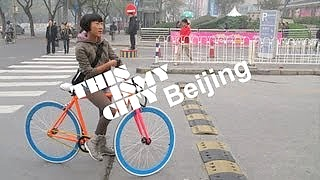 This is my city – Beijing 北京