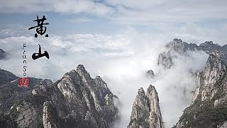 Video : China : Above the clouds - the wonderful scenery at HuangShan 黄山