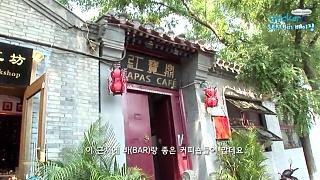 Video : China : NanLuoGuXiang 南锣鼓巷, BeiJing