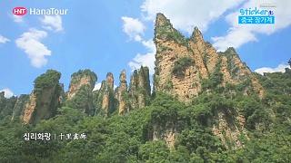 ZhangJiaJie 张家界 and TianMenShan 天门山
