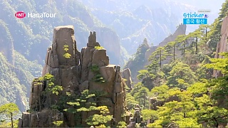 The beautiful HuangShan 黄山 mountain ...