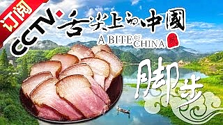 A Bite of China, series 2