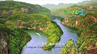 A beautiful guide to the best places in FuJian 福建 province