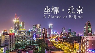 A journey through Beijing 北京 ...