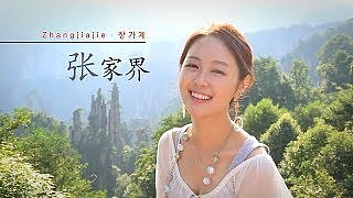 Awesome ZhangJiaJie 张家界